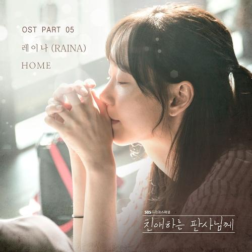 레이나 (Raina) - 친애하는 판사님께 OST Part.5 앨범이미지