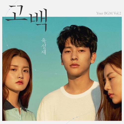 육성재 - Your BGM Vol.2 앨범이미지