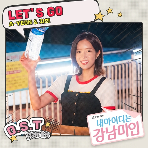 A-YEON - 내 아이디는 강남미인 OST Part.8 앨범이미지