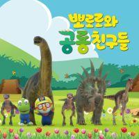 아이코닉스 (ICONIX) - 뽀로로와 공룡친구들 OST 앨범이미지