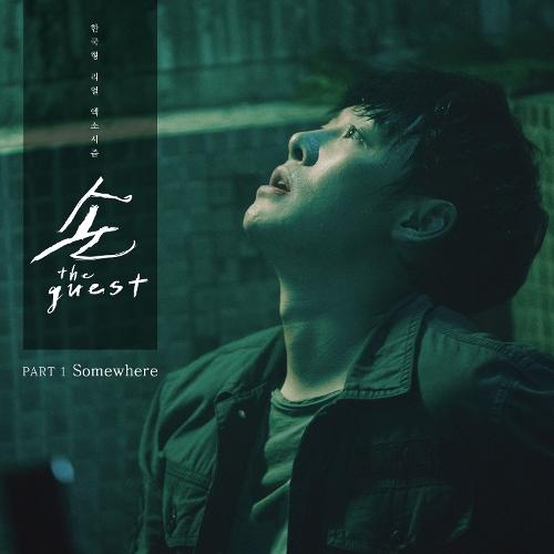 오존 (O3ohn) - 손 the guest OST Part 1 앨범이미지