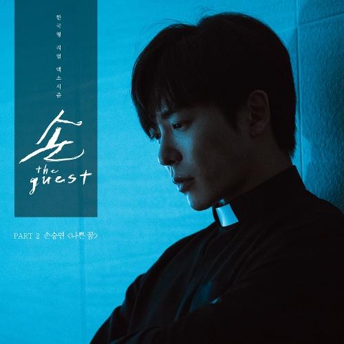 손승연 - 손 the guest OST Part 2 앨범이미지