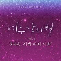 정세운 - 여우각시별 OST Part.2 앨범이미지