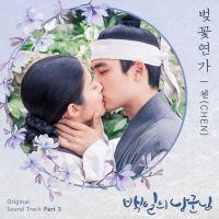 첸 (CHEN) - 백일의 낭군님 OST Part 3 앨범이미지