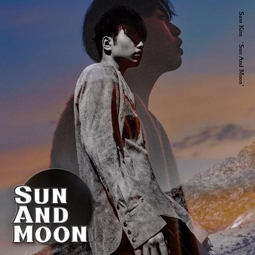 샘김 (SAM KIM) - Sun And Moon 앨범이미지