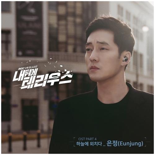은정(Eunjung) - 내 뒤에 테리우스 OST Part.4 앨범이미지