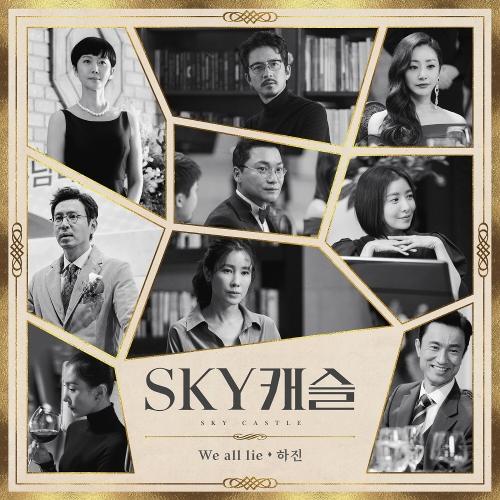 하진 - SKY 캐슬 OST Part.4 앨범이미지