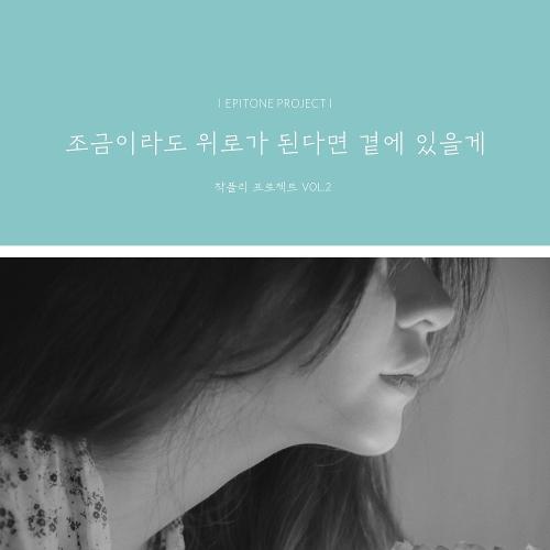 에피톤 프로젝트 - 위로 : 에피톤 프로젝트 X 착플리 프로젝트 VOL.2 앨범이미지