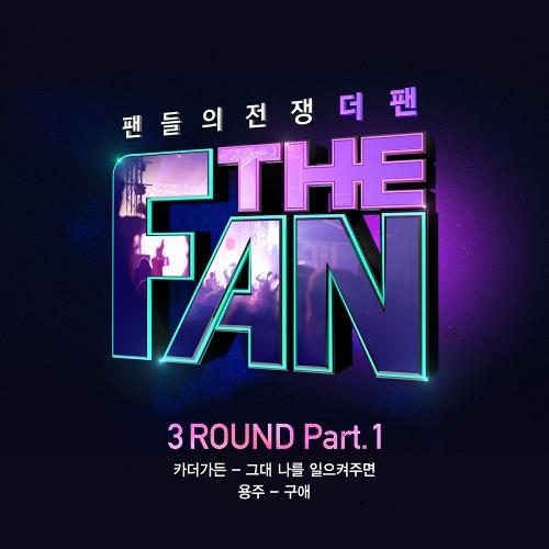카더가든 - 더 팬 3ROUND Part.1 앨범이미지