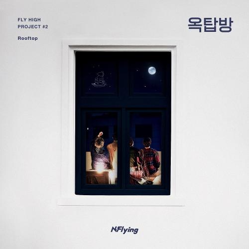 엔플라잉 (N.Flying) - FLY HIGH PROJECT #2 `옥탑방` 앨범이미지