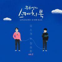 정승환 - [Vol.2] 유희열의 스케치북 10주년 프로젝트 : 첫 번째 목소리 `유스케X정승환` 앨범이미지