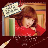 잔나비 - 로맨스는 별책부록 OST Part.1 앨범이미지