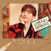 로시 (Rothy) - 로맨스는 별책부록 OST Part.2 앨범이미지