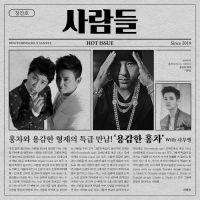 용감한 홍차 - 사람들 앨범이미지