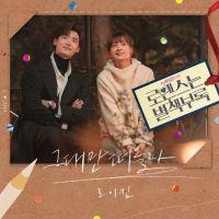 로이킴 - 로맨스는 별책부록 OST Part.3 앨범이미지