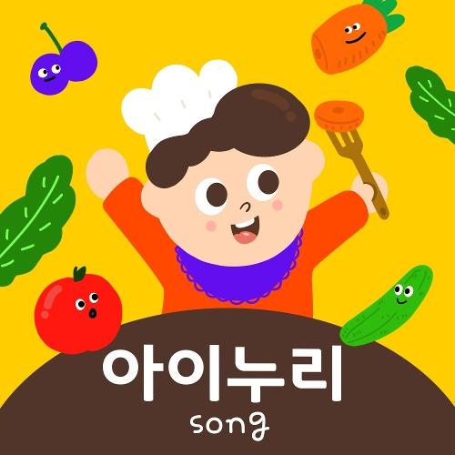 이진아 - 아이누리song 앨범이미지