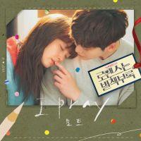 모트 (Motte) - 로맨스는 별책부록 OST Part.4 앨범이미지