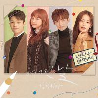 검정치마 - 로맨스는 별책부록 OST Part.5 앨범이미지
