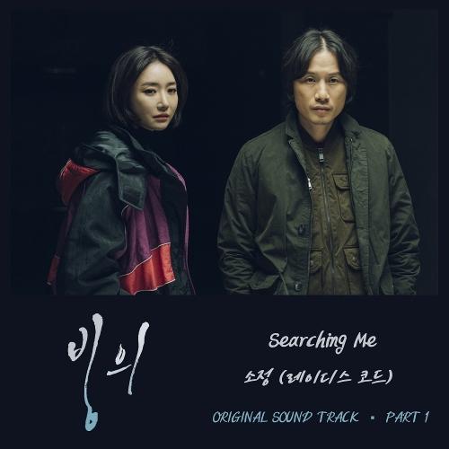 소정 (레이디스 코드) - 빙의 OST Part.1 앨범이미지