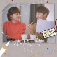 손호영 - 로맨스는 별책부록 OST Part.6 앨범이미지