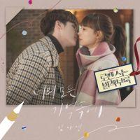 김나영 - 로맨스는 별책부록 OST Part.7 앨범이미지