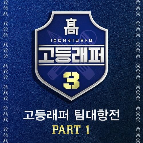 강현준 (Lil tachi) - 고등래퍼3 팀대항전 Part 1 앨범이미지