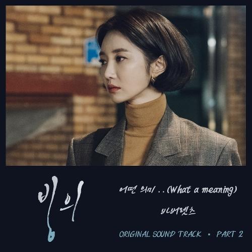 바버렛츠 (The Barberettes) - 빙의 OST Part.2 앨범이미지