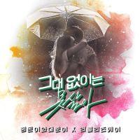 형돈이와 대준이 - 그대 없이는 못 살아 (Feat. Kei Of 러블리즈) 앨범이미지