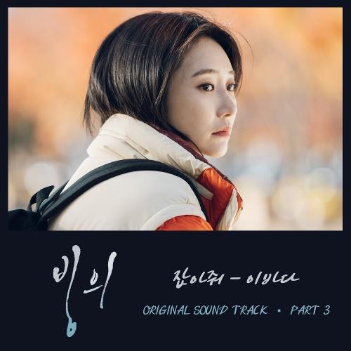 이바다 - 빙의 OST Part.3 앨범이미지