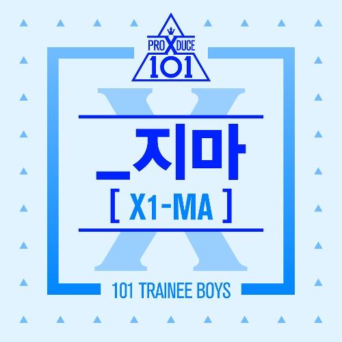 PRODUCE X 101 - _지마 (X1-MA) 앨범이미지