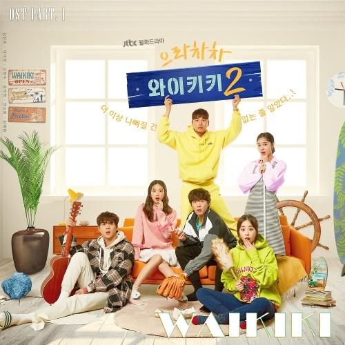 김선호 - 으라차차 와이키키 2 OST Part.1 앨범이미지