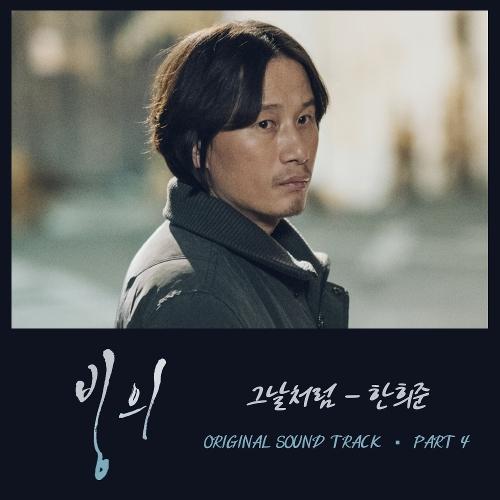 한희준 - 빙의 OST Part.4 앨범이미지