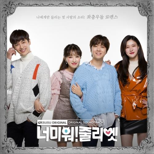 은정 (티아라) - 너 미워! 줄리엣 OST 앨범이미지