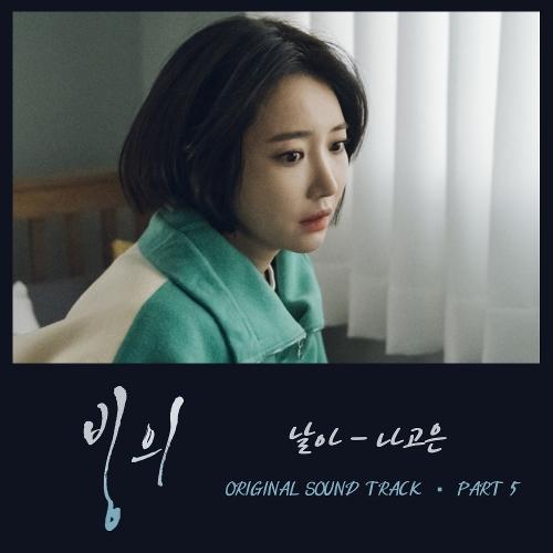 나고은 - 빙의 OST Part.5 앨범이미지