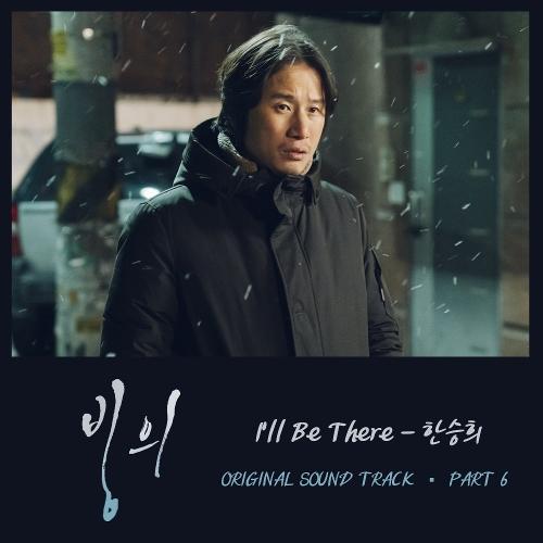 한승희 - 빙의 OST Part.6 앨범이미지
