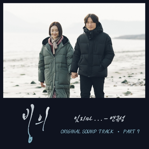 연규성 - 빙의 OST Part.7 앨범이미지