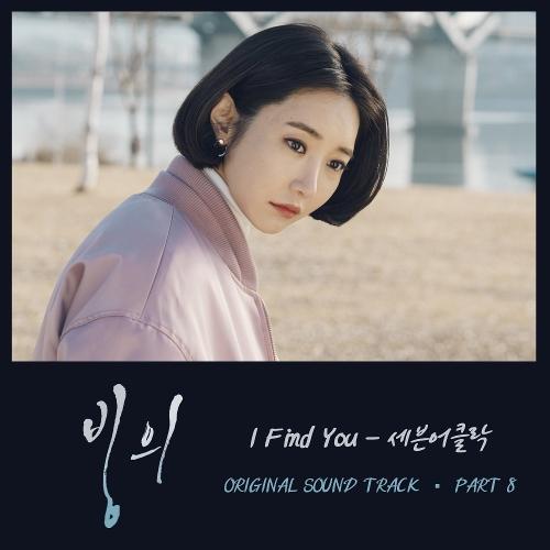 세븐어클락 - 빙의 OST Part.8 앨범이미지