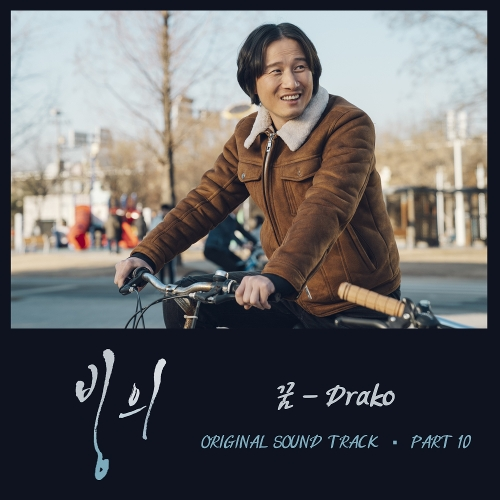 Drako (드라코) - 빙의 OST Part.10 앨범이미지