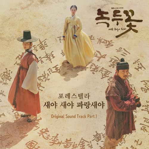 포레스텔라 - 녹두꽃 OST Part.1 앨범이미지