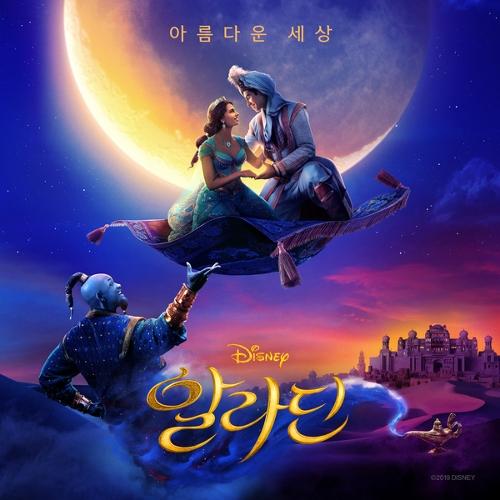 존박 - 아름다운 세상 (From 알라딘) 앨범이미지
