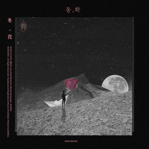 윤지성 - 동,화 (冬,花) 앨범이미지
