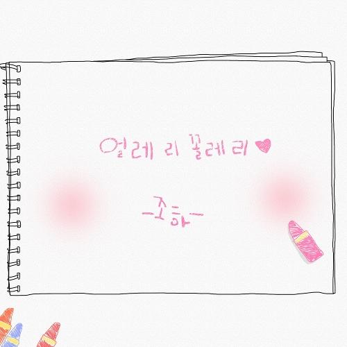 조하(JoHa) - 얼레리 꼴레리 앨범이미지