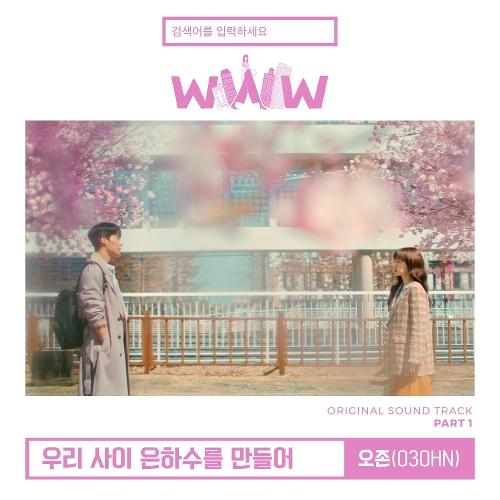 오존 (O3ohn) - 검색어를 입력하세요 WWW OST Part 1 앨범이미지
