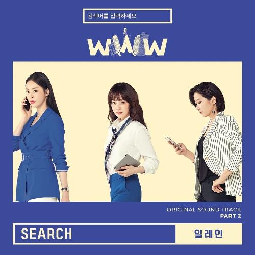 일레인 - 검색어를 입력하세요 WWW OST Part 2 앨범이미지