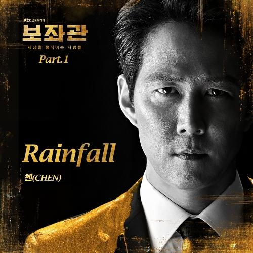첸 (CHEN) - 보좌관-세상을 움직이는 사람들 OST Part.1 앨범이미지