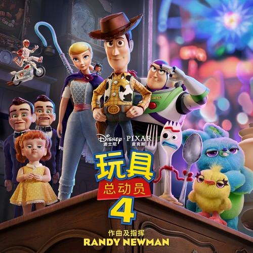 Randy Newman - Toy Story 4 (Mandarin Original Motion Picture Soundtrack) 앨범이미지