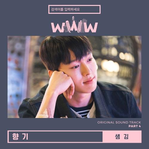 샘김 (SAM KIM) - 검색어를 입력하세요 WWW OST Part 4 앨범이미지