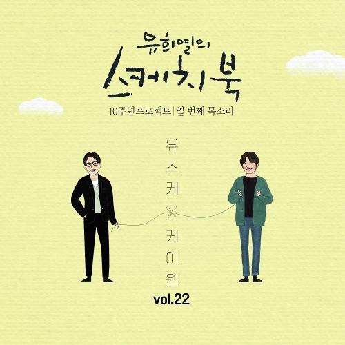 케이윌 - [Vol.22] 유희열의 스케치북 10주년 프로젝트 : 열 번째 목소리 `유스케 X 케이윌` 앨범이미지