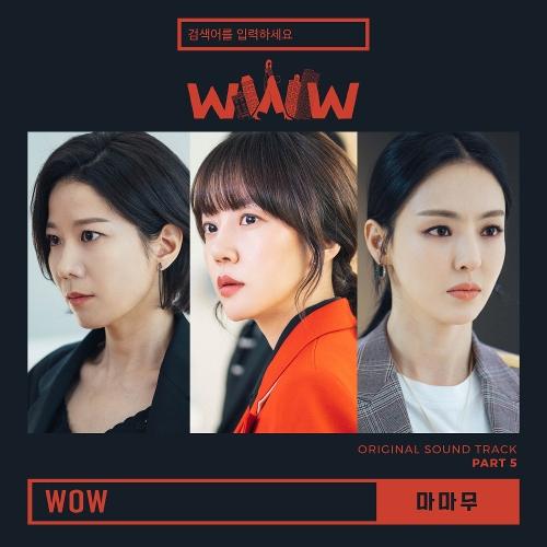 마마무(Mamamoo) - 검색어를 입력하세요 WWW OST Part 5 앨범이미지