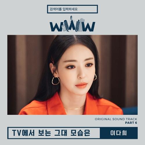 이다희 - 검색어를 입력하세요 WWW OST Part 6 앨범이미지